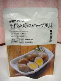 うずら卵のハーブ風味
