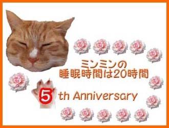 ブログ5周年
