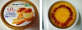 林檎のシブースト