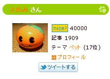 4万ナイス