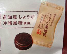 高知産しょうが、沖縄黒糖使用